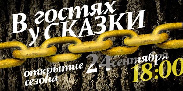 Открытие фитнес-сезона 2014 — 24 сентября, 18:00 в клубе World Gym-Звёздный!