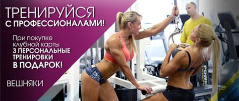 Тренируйся с профессионалами в клубе «Марк Аврелий Вешняки»!