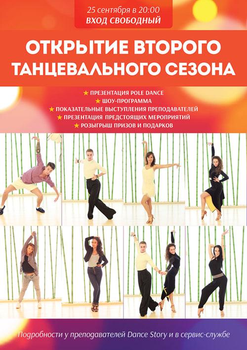Открытие второго танцевального сезона в клубе I Love Fitness!