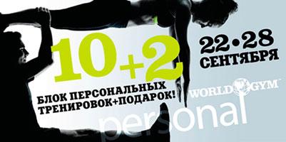 ������ 10 ������������ ���������� � ��� �������� � ������� � ����� World Gym-�������!