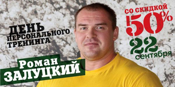 22 сентября — День персонального тренинга с Романом Залуцким в клубе World Gym-Звёздный!