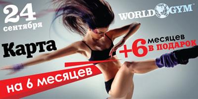 ��������������� �����������: ����� �� 6 ������� + 6 ������� � �������  � ������-����� World Gym-�������!