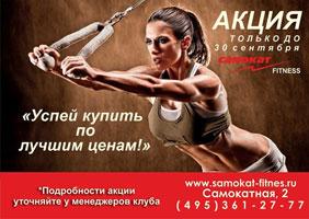 Акция только до 30 сентября в клубе «Самокат»