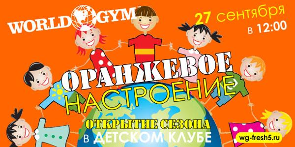 World Gym-Звёздный приглашает на открытие фитнес-cезона в Детском Клубе World Kids 27 сентября в 12:00!