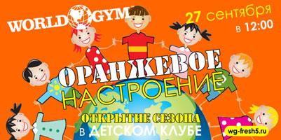 World Gym-������� ���������� �� �������� ������-c����� � ������� ����� World Kids 27 �������� � 12:00!