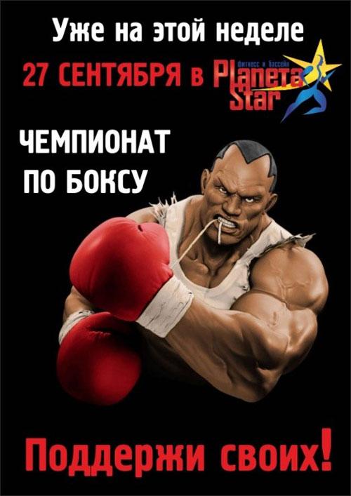 27 сентября — чемпионат по боксу в клубе Planeta Star