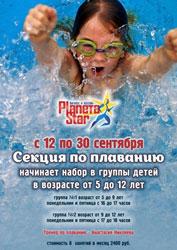 С 12 по 30 сентября секция по плаванию Planeta Star начинает набор в группы!