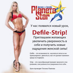 Новый урок Defile-Strip в клубе Planeta Star
