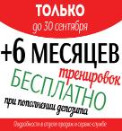Только до 30 сентября — 6 месяцев тренировок бесплатно в клубе Terrasport Радужный!
