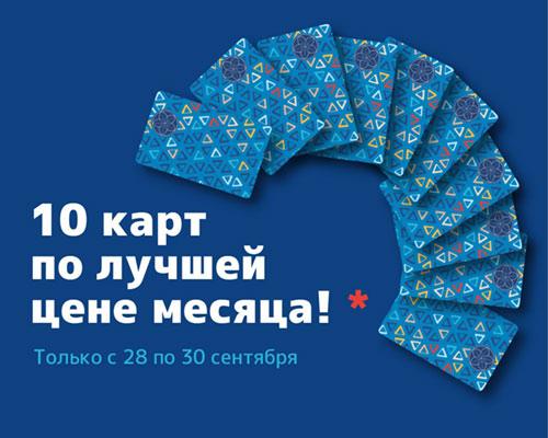 10 карт по лучшей цене месяца в клубе «Лотос»!