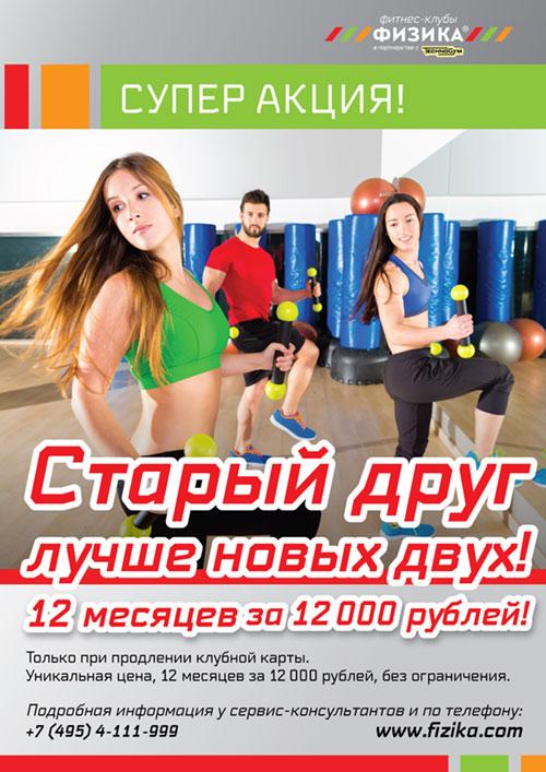 Суперакция для самых спортивных в клубе «Физика» Шоссе Энтузиастов!