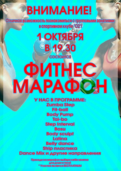 Фитнес-марафон в клубе «О2»!