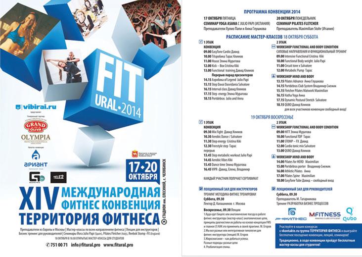 Международная конвенция «Территория фитнеса» в Челябинске