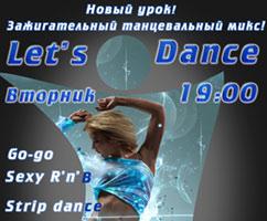 Новый танцевальный урок в клубе Wellness Park! Не пропустите!