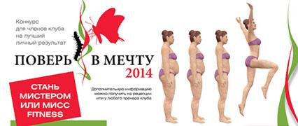 Стань Мистером или Мисс Fitness — конкурс для членов клуба «Шишка»!