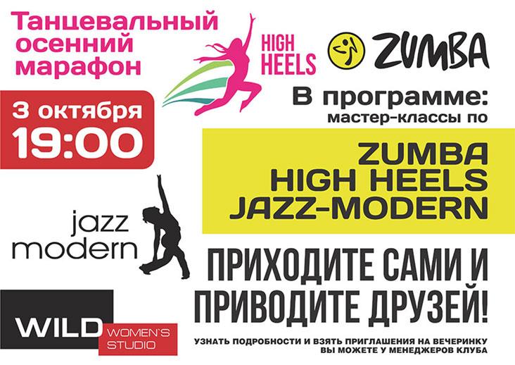 3 октября — танцевальный марафон в Wild Athletic Club!