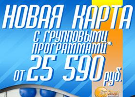 Новая карта с групповыми программами от 25590 руб. в клубе «Арт-Спорт»
