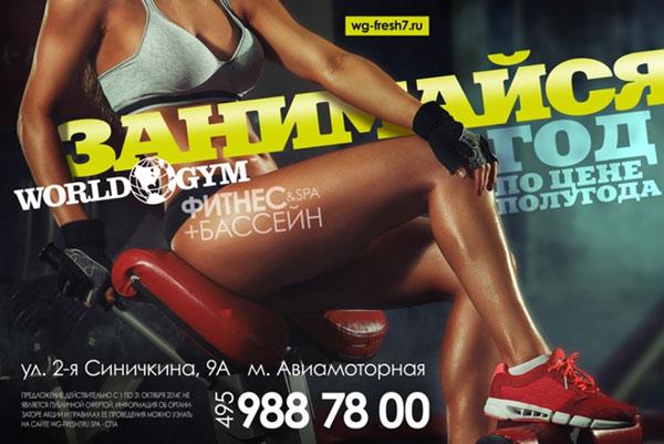 Занимайтесь год по цене полугода в легендарном World Gym Синица!