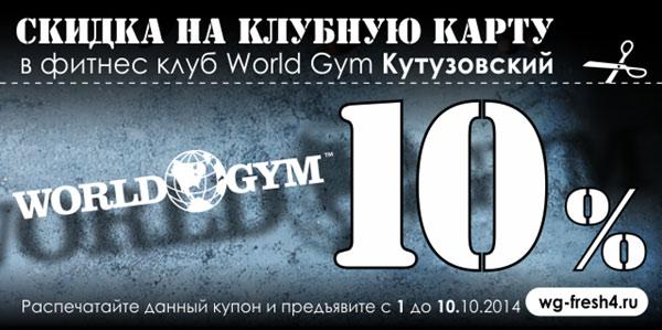 Купон на скидку 10% в клубе World Gym Кутузовский!