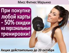 При покупке любой карты — 50% скидки на персональные тренировки в клубе «Мисс Фитнес» Марьино!