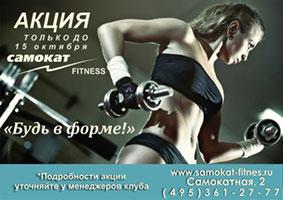 Акция «Будь в форме» только до 15 октября в клубе «Самокат»!
