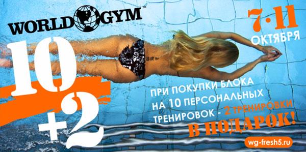 Купи 10 персональных тренировок — получи две в подарок в клубе World Gym-Звёздный!