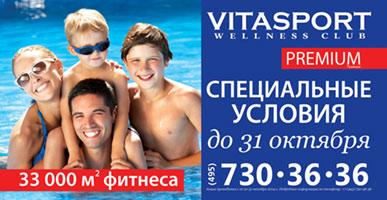 Специальные условия до 31 октября в клубе Vitasport!