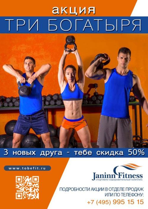 Акция «Три богатыря» в клубе «Janinn Fitness»!
