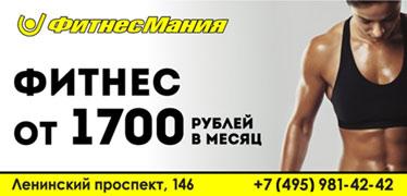 Фитнес от 1700 рублей в месяц в клубе «Фитнесмания»