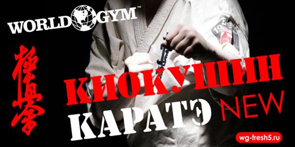 NEW! Киокушин Каратэ — новый формат тренировок в Студии единоборств World Gym-Звёздный!