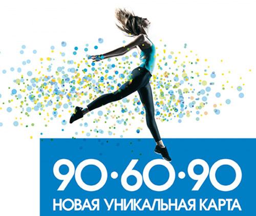 Новая карта «90-60-90» в клубе «Terrasport Коперник»!