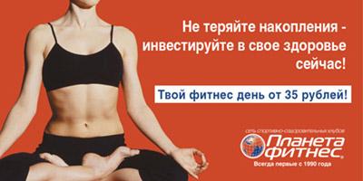 Твой фитнес-день от 35 руб. в клубах «Планета Фитнес»!