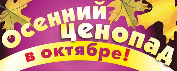 Осенний ценопад в клубах «Адреналин»!