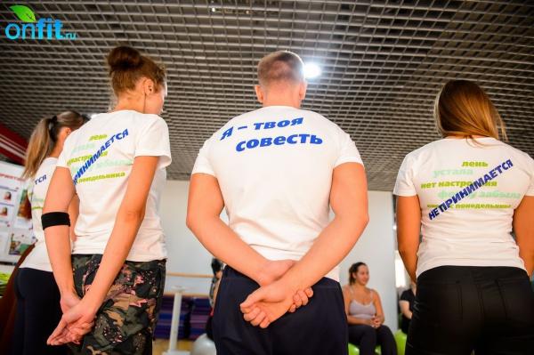 Старт проекта «Худеем вместе. Осень 2014» в клубах «Территория Фитнеса»