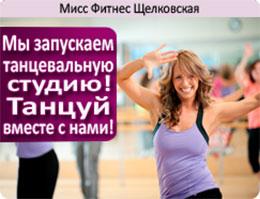 Запуск танцевальной студии в клубе «Мисс Фитнес Щелковская»