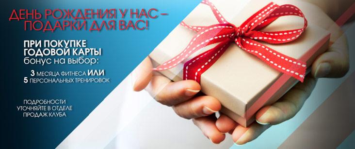 День рождения у нас — подарки для Вас в клубе «Марк Аврелий Измайлово»!