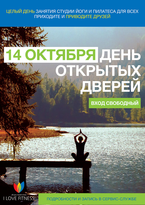 14 ������� � ���� �������� ������ � ����� I Love Fitness