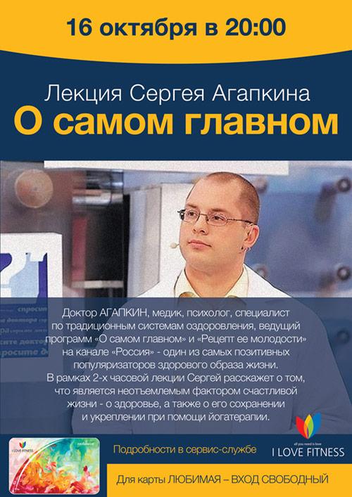 лекция Сергея Агапкина «О самом главном» в клубе I Love Fitness