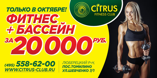 Citrus Fitness Club ���������� ��� ������� ����� ����� �� 20 000 ������!