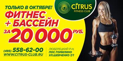 Citrus Fitness Club предлагает вам клубную карту всего за 20 000 рублей!