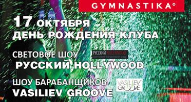 Скидки до 50% в клубе Gymnastika. 17 октября День Рождения клуба!