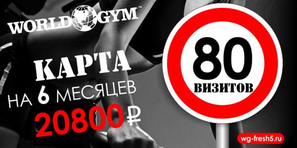 Осень — лишнее сбросим! Карта на 80 визитов за 20.800 руб + 1 месяц в подарок  в клубе World Gym-Звёздный