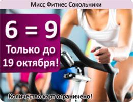 Только до 19 октября!  6 = 9 в клубе «Мисс Фитнес Сокольники»!