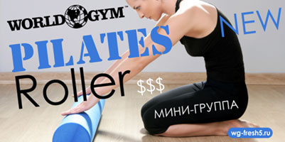 NEW! ����� ����-������ Pilates Roller � ��������� ���������� World Gym-�������
