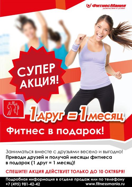 Приведи друга и получи месяц фитнеса в подарок в клубе «ФитнесМания»!
