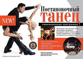 NEW! Постановочный танец для любого мероприятия в клубе «Шишка»!