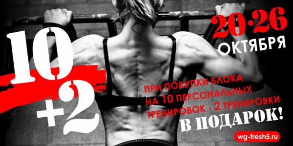 ���� 10 ������������ ���������� � ������ 2 � ������� � ����� World Gym-�������!