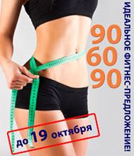 Идеальное фитнес-предложение в клубе Janinn Fitness!