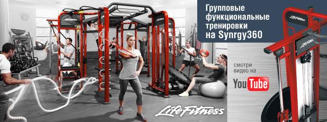 Неограниченные возможности комплекса Synrgy360 Life Fitness