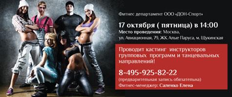 Кастинг инструкторов групповых  программ и танцевальных направлений в «Дон-Спорт»!